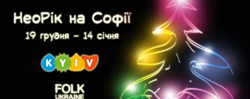 НеоРік на Софії | Закриття фестивалю