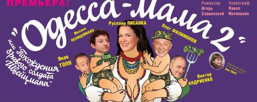 Комедия Одесса-мама 2