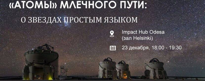 Лекция Атомы Млечного Пути: о звездах простым языком