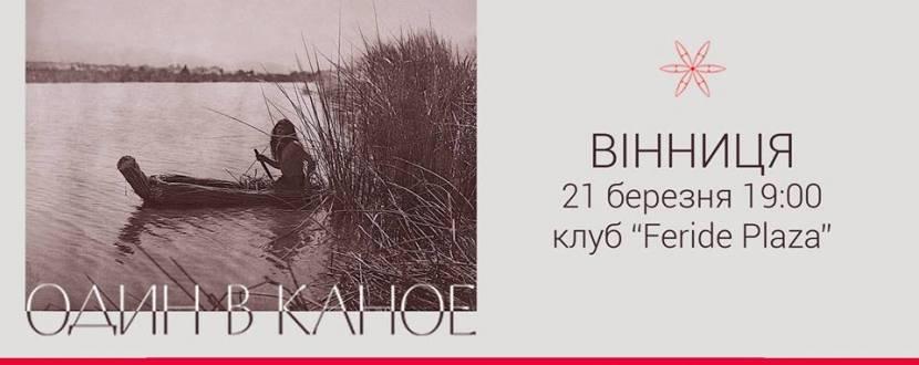Один в каное у Вінниці! Презентація нового альбому