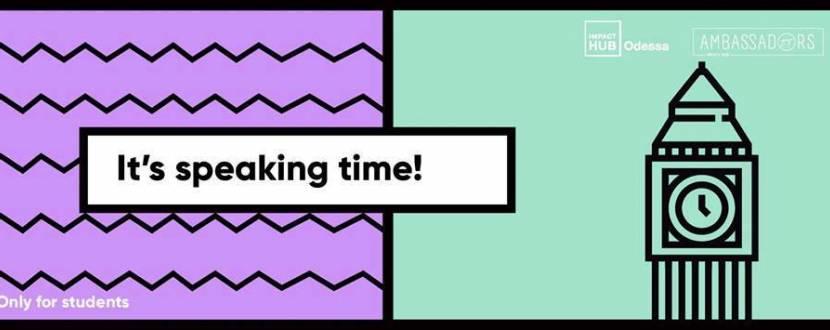 Английский язык Speaking Time