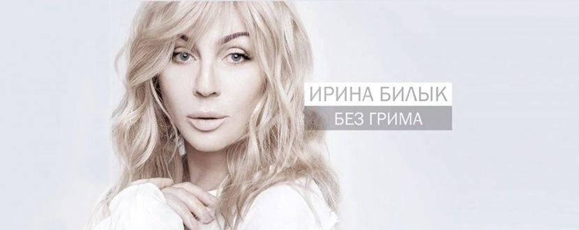 Ірина Білик у Тернополі. Тур Без гриму. Найкраще. Про кохання