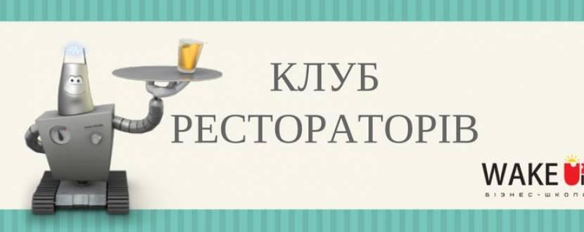 Клуб рестораторів Кропивницького