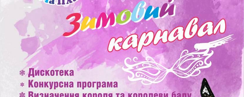 """Зимовий карнавал у """"Дитячій Планеті"""""""