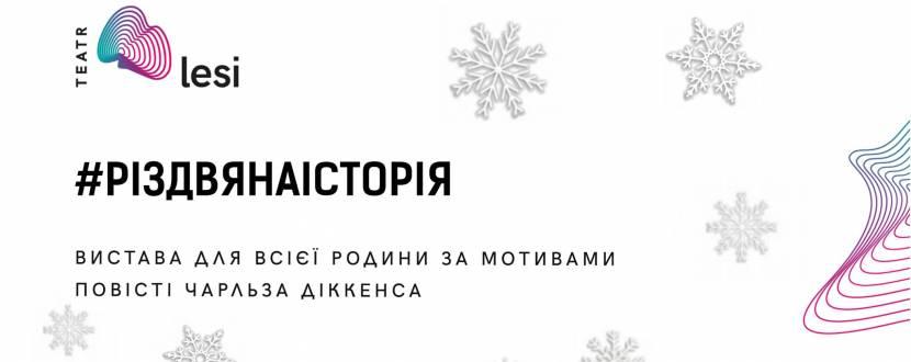 Різдвяна історія - театральна прем'єра