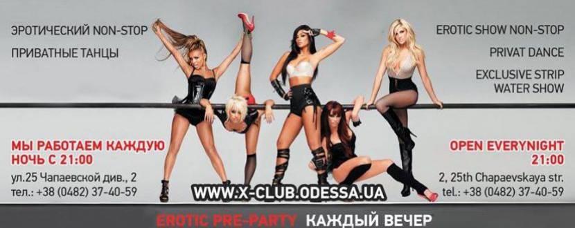 Вечеринка Стриптиз клуб X-CLUB