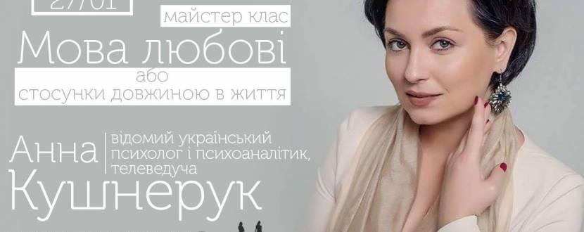 Анна Кушнерук у Тернополі МК Мова кохання
