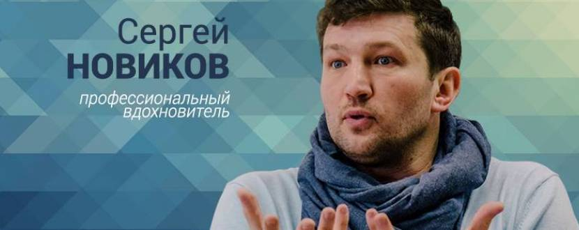 Киев. Конференция: 5 сокрытых ключей для достижения целей