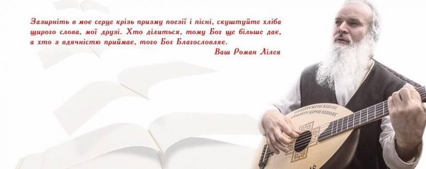 Зустріч-презентація співаної поезії Романа Лілеї