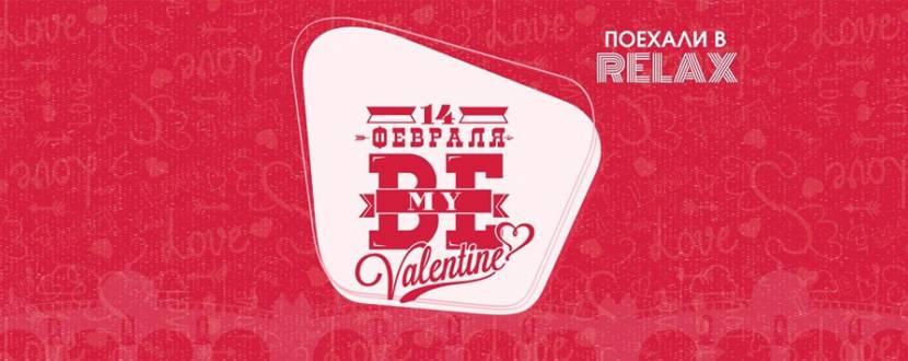 День Святого Валентина в #Relax