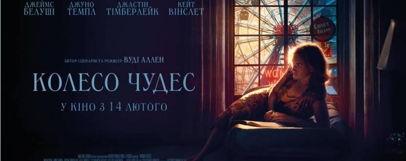 Колесо чудес - драматичний фільм