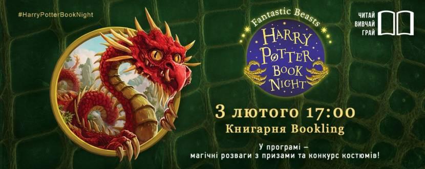 'Harry Potter Book Night 2018: Fantastic Beasts' в сети книжных магазинов Bookling