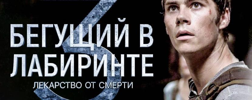 Боевик Бегущий в лабиринте 3: Лекарство от смерти
