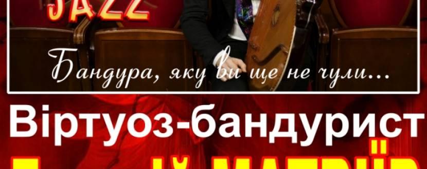Концерт - Бандура, яку ви ще не чули