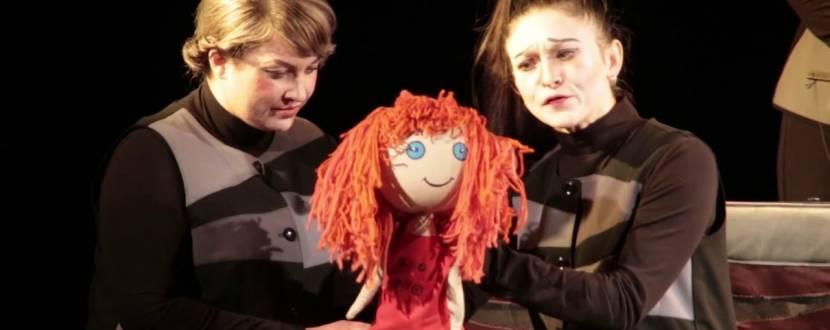 Знайдена лялька - Вистава для дітей