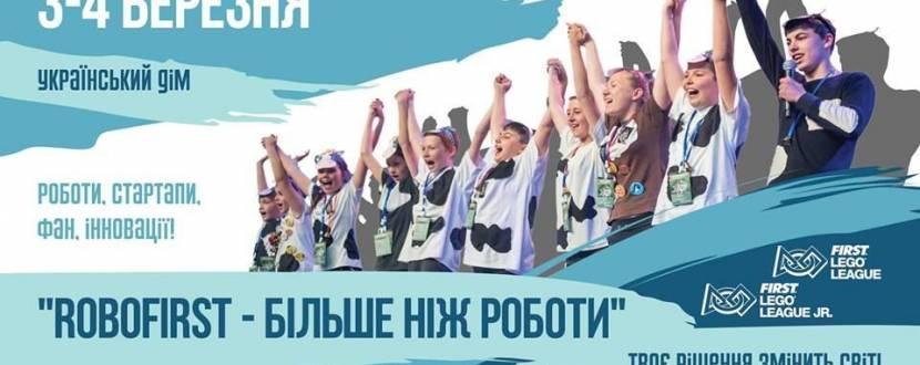 ROBOfirst - більше ніж роботи - Всеукраїнський фестиваль