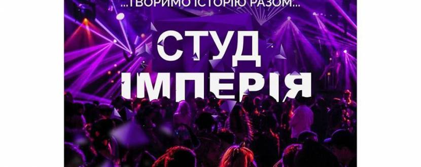 Щосереди вечірка - СТУДІМПЕРІЯ
