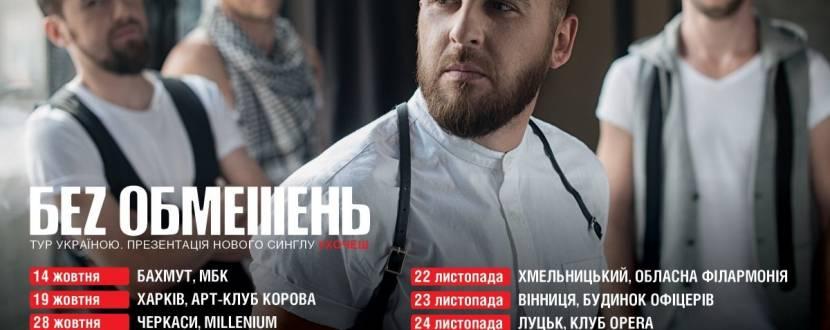 """""""Без обмежень"""" у Кропивницькому"""
