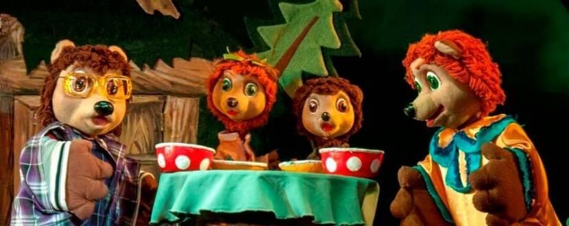Веселі ведмежата - Вистава для дітей
