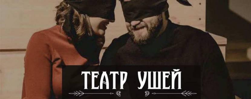 Театр ушей - аудиоспектакль Чужие