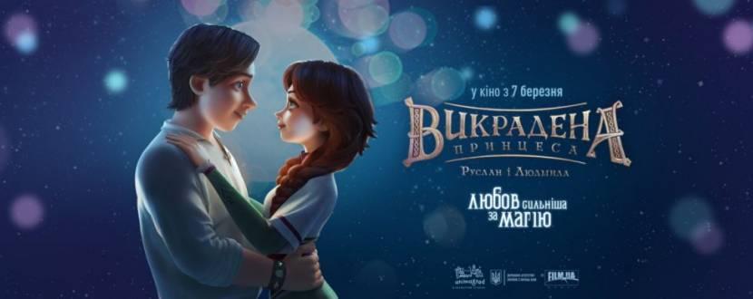 Викрадена принцеса: Руслан і Людмила у 3D