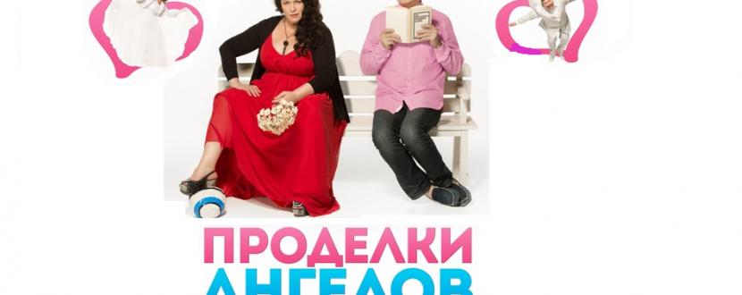 """Спектакль """"Проделки ангелов"""""""
