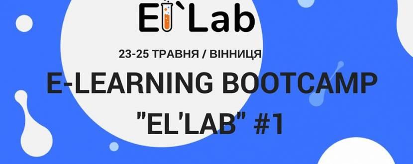 Перша професійна E-learning подія у Вінниці