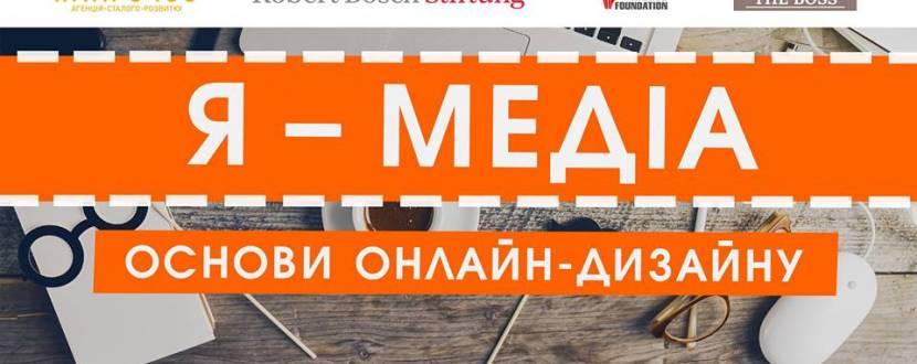 Я-Медіа: основи онлайн-дизайну