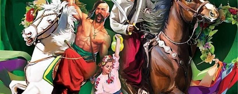 Козацькі забави - циркова програма
