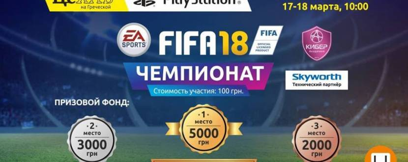 ЦеХаб Чемпионат по FIFA 2018