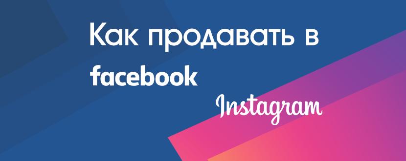 Как продавать в Facebook и Instagram. Бизнес-семинар от RIA