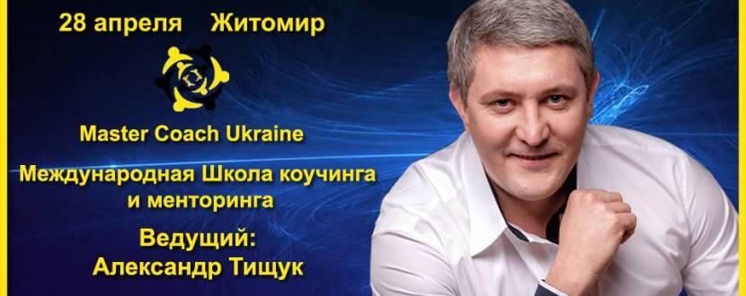 Master Coach Ukraine