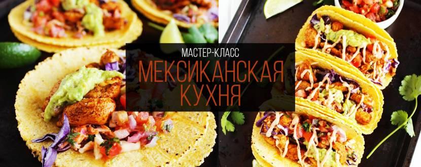 Мексиканская кухня - мастер-класс