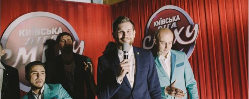 Київська Ліга Сміху: 1\8 фіналу