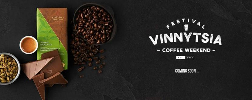 Vinnytsia Coffee Weekend. Кавовий фестиваль