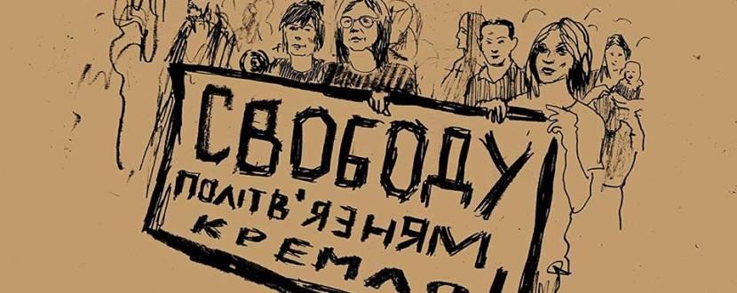 Марафон написання листів політв'язням Кремля