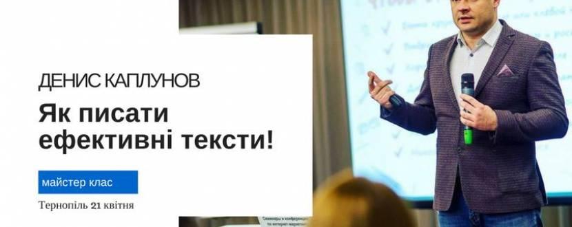 """Майстер клас """"Як писати ефективні тексти"""" Дениса Каплунова"""