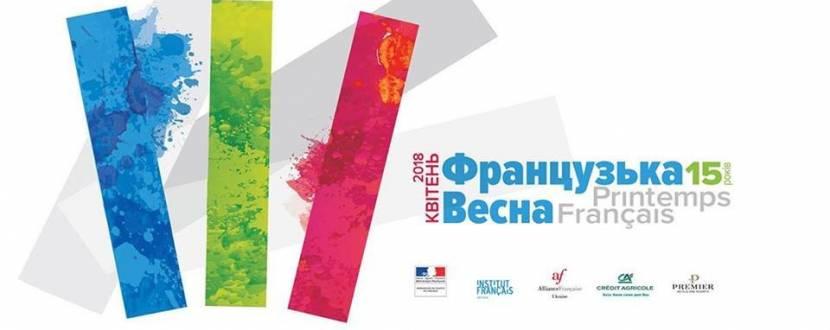 Французька весна - фестиваль у Львові