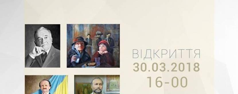 Живописні портрети - виставка живопису Івана Козака