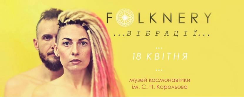 Етно-гурт «Folknery» у Житомирі