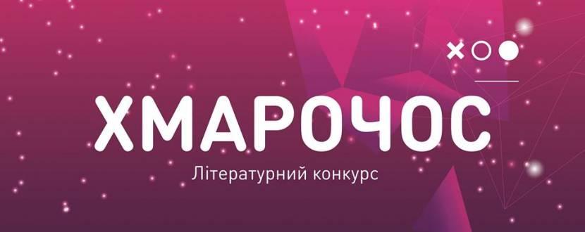 """Літературний конкурс """"Хмарочос"""""""