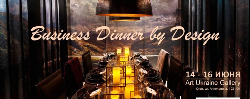 Business Dinner by Design - впервые в Украине!