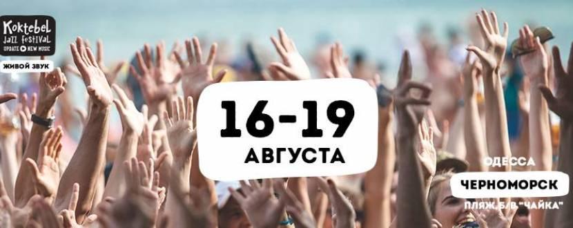 Фестиваль Koktebel Jazz Festival 2018