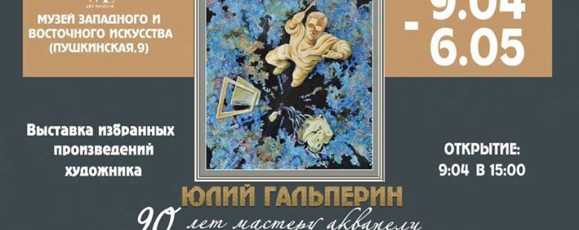 Выставка Юлий Гальперин 90 лет мастеру акварели