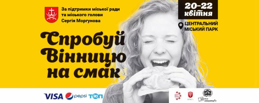 Vinnytsia Food Fest