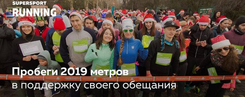 Забег Обещаний: Бежим 2019 метров 1 января ради исполнения мечты