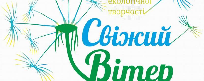 Фестиваль екологічної творчості Свіжий вітер