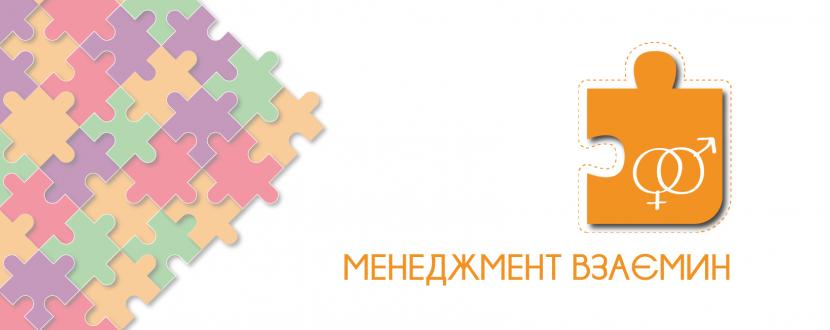 Менеджмент взаємин - курс