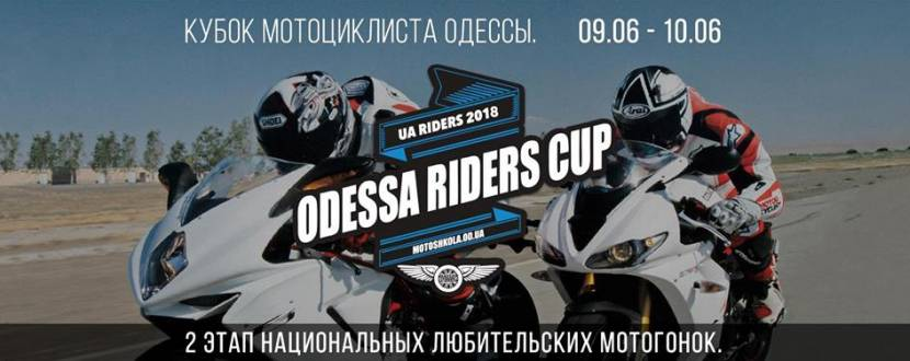 Odessa Riders Cup UA Riders 2018