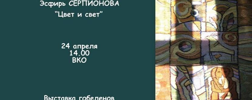 Выставка Эсфирь Серпионова «Цвет и свет»